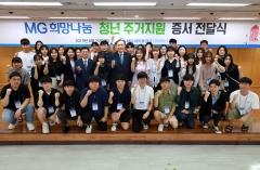 MG새마을금고 재단, '청년주거 지원사업' 증서 전달식 개최