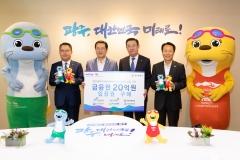 금융권, 2019 광주세계수영선수권 성공개최 위해 25.8억원 지원