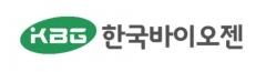 한국바이오젠, 코스닥 상장 증권신고서 제출…8월초 상장 예정