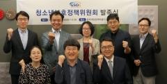 한국게임정책자율기구, '청소년보호정책위원회' 발족
