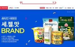 11번가, '동원·매일유업·오뚜기' 3사 콜라보 상품