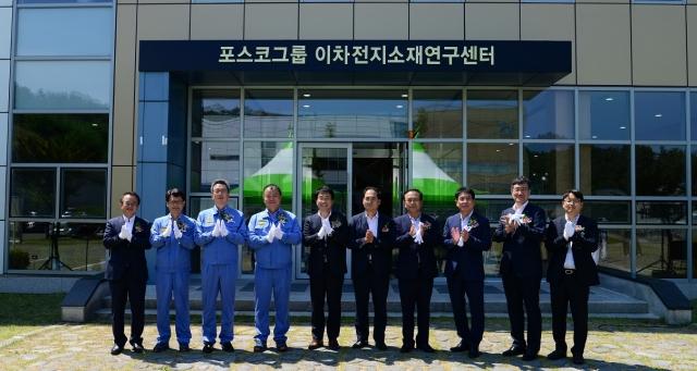 포스코케미칼, 이차전지소재연구센터 설립