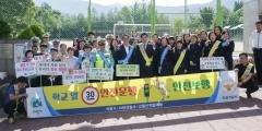 의왕시, 어린이 교통안전 캠페인…학부모 등 50여명 참가