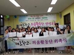 전주시, 2019년 야호학교 틔움활동단 신규 위촉