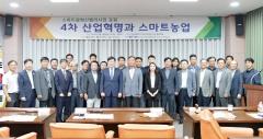 순천대, 4차 산업혁명과 스마트농업 포럼 개최