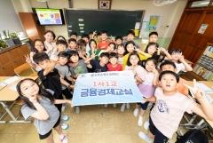 전북은행, 전주서문초등학교 '1사1교 금융교육' 실시