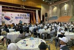 청도군, 6.25전쟁 제69주년 기념식 개최
