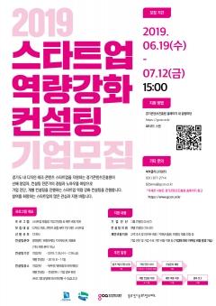 경기콘텐츠진흥원, '스타트업 역량강화 컨설팅' 참가기업 모집