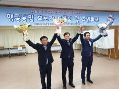 수원시, 주민 손으로 동장 선출 '시민 민주주의' 실현