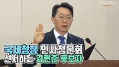 김현준 국세청장 후보자 인사청문회…탈세 ''단호히' 대처