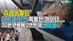 '쥬라기월드' 아시아 최초 특별전 가보니…