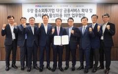 KB국민은행, '외투기업 대상 기업금융 서비스 제공' 업무협약