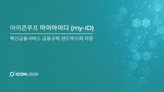 아이콘루프 '마이아이디(my-ID)', 금융 샌드박스 포함