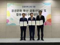 인천항만공사, CCO 공동선언식 및 인천지역 공공기관 합동구매상담회 개최