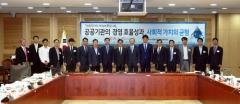 신한대, 두 번째 `사회적가치 국회토론회` 개최