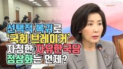 선택적 복귀로 '국회 브레이커' 자청한 자유한국당 정상화는 언제?