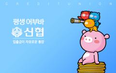 신협중앙회, 추석맞이 '체크카드 이벤트' 실시