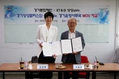 경기문화재단 경기상상캠퍼스, KT&G 상상univ 경기운영사무국과 MOU 체결