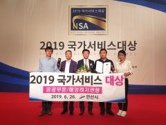 안산시, 2019 국가서비스 해양레저관광부문 대상