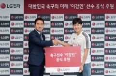 LG전자 '슛돌이' 이강인 선수 3년간 공식 후원