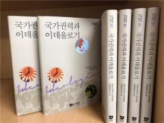 순천대 인문학술원, 전쟁사연구총서 '국가권력과 이데올로기' 발간