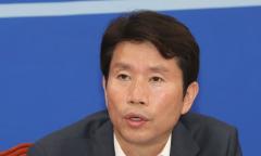 """한국당 압박하는 이인영 """"내일 본회의서 예결위원장 선출"""""""