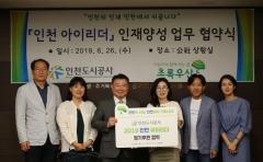 인천도시공사, `인천 아이리더` 인재양성 업무 협약식 체결