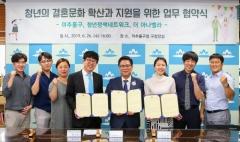 인천 미추홀구, 청년의 결혼문화 확산 및 청년지원 위한 업무협약 체결