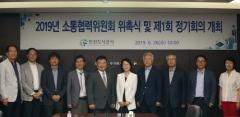 인천도시공사, '2019년 소통협력위원회' 위촉...지역사회와 상생협력 추진
