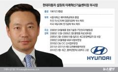 현대차 미래혁신기술센터장 맡은 설원희 부사장