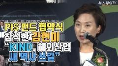 "PIS 펀드 협약식 참석한 김현미 ""KIND, 해외산업 새 역사 쓰길"""