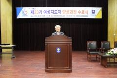 안양대 경영행정대학원, '제 23기 여성지도자 양성과정 수료식' 개최