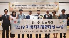 이환주 남원시장, 2019년 지방자치행정 대상 수상