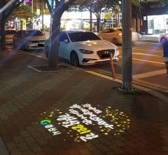 경산시, 야간 레이저 조명형 도로명판 설치