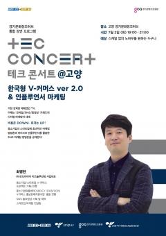 경기도·경기콘텐츠진흥원, '테크 콘서트 시즌3' 스타트