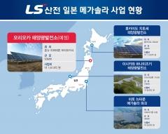 LS산전, 일본 모리오카 50MW급 태양광발전소 수주
