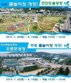 천안시, 무료 물놀이장 내달 20일 개장