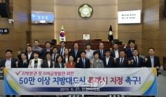 천안시의회, 50만 이상 지방대도시 특례시 지정 촉구