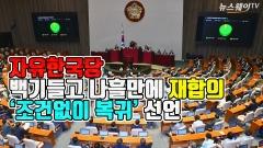 84일 만에 '국회 정상화'…백기들고 나흘만에 재합의한 자유한국당