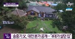 '송혜교와 파경' 송중기, 생가에 '태후' 전시물 사라져