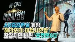 나이언틱, AR증강현실게임 '해리포터'…'포켓몬GO' 계보 잇나?