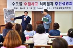 안산시, 수질사고 수돗물 '문제없다'…수질검사 '적합판정'