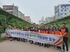 경기콘텐츠진흥원, '통합봉사단' 사회공헌 2차 활동 성료