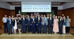 경기도교육청-경기교총 간 교섭·협의 개최