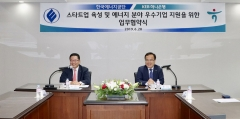 한국에너지공단, KEB하나은행과 업무협약 체결