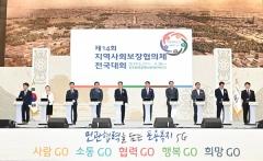 경주시, 지역사회보장협의체 전국대회 개최