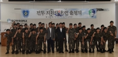 대구한의대, 2019년 하계 전투 지휘자 훈련 출정식