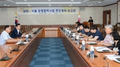 남원시-서울시, 도농상생 협력 사업 본격 추진