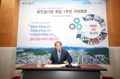 유진섭 정읍시장, 취임 1주년 시정 성과·운영 계획 밝혀
