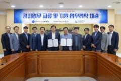 중부발전-가스기술공사, '감사업무 교류 및 지원에 관한 협약' 체결